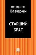 Вениамин Каверин -Старший брат