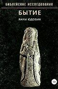 Рами Юдовин -Библейские исследования. Бытие