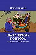 Юрий Пашанин -Шарашкина контора. Сатирический детектив