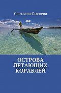 Светлана Сысоева -Острова летающих кораблей