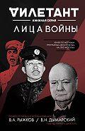 Виталий Дымарский -Лица войны