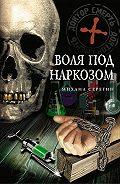 Михаил Серегин - Воля под наркозом