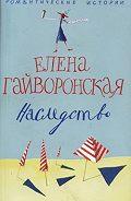 Елена Гайворонская -Наследство