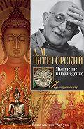 Александр Пятигорский -Мышление и наблюдение (сборник)