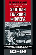 Джордж Стейн - Элитная гвардия фюрера. Организация, структура, цели и роль во Второй мировой войне. 1939—1945