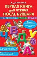 В. Г. Дмитриева - Первая книга для чтения после букваря