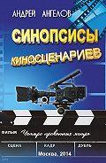 Андрей Ангелов -Синопсисы киносценариев