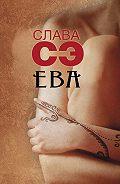 Слава Сэ - Ева (сборник)