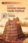 Владимир Плунгян, Плунгян Владимир - Почему языки такие разные