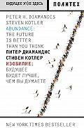 Питер Диамандис -Изобилие