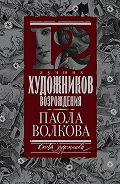 Паола Волкова -12 лучших художников Возрождения