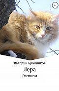 Валерий Викторович Бронников -Лера. Сборник рассказов