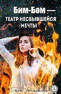 Дина Почикаева -Бим-Бом – театр несбывшейся мечты