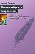 Николай Сладков -Лесная азбука (в сокращении)