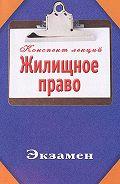 Ольга Тимофеева -Жилищное право