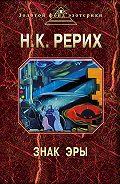 Николай Рерих - Знак эры (сборник)