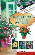 Татьяна Дорошенко -Декоративноцветущие растения