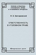 Игорь Звечаровский -Ответственность в уголовном праве