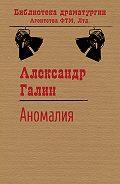 Александр Галин -Аномалия