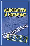 Алексей Антонов -Адвокатура и нотариат. Шпаргалки
