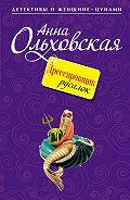 Анна Ольховская -Дрессировщик русалок