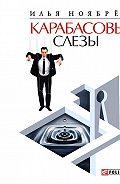 Илья Ноябрёв -Карабасовы слёзы (сборник)