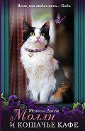 Мелисса Дэйли - Молли и кошачье кафе