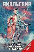 Иван Наумов - Мальчик с саблей (сборник)