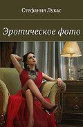 Стефания Лукас -Эротическоефото