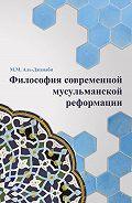 М. Аль-Джанаби -Философия современной мусульманской реформации