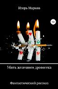 Игорь Марков -Убить железного дровосека