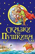 Александр Пушкин -Сказки Пушкина