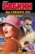Борис Бабкин -Вы считаете это игрой?