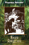 Редьярд Киплинг -Книга Джунглей (сборник)