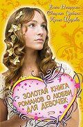 Елена Нестерина - Золотая книга романов о любви для девочек