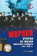 Г. К. Граф - Моряки. Очерки из жизни морского офицера 1897-1905 гг.