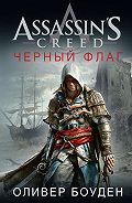 Оливер Боуден - Assassin's Creed. Черный флаг