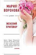 Мария Воронова -Женский приговор