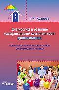 Гузелия Хузеева - Диагностика и развитие коммуникативной компетентности дошкольника