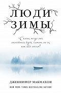 Дженнифер Макмахон -Люди зимы