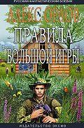 Алекс Орлов - Правила большой игры
