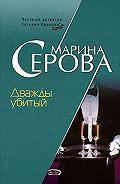 Марина Серова -Дважды убитый