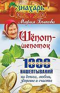 Мария Быкова -Шепот-шепоток! 1000 нашептываний на деньги, любовь, здоровье и счастье