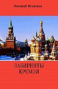 Николай Игнатков -Лабиринты Кремля