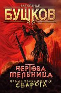 Александр Бушков - Чертова Мельница