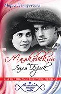 Мария Немировская -Маяковский и Лиля Брик. Падшие ангелы с разбитыми сердцами