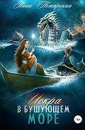 Анна Пожарская -Искра в бушующем море