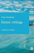Нина Захарина -Белая лебедь
