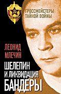 Леонид Млечин - Шелепин и ликвидация Бандеры