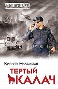 Кирилл Максимов -Тертый калач